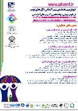 چهارمین همایش بین المللی افق های نوین در علوم تربیتی،روانشناسی و آسیب های اجتماعی