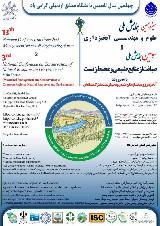 سیزدهمین همایش ملی علوم و مهندسی آبخیزداری