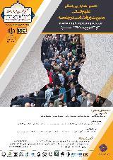 ششمین همایش بین المللی علوم انسانی،مدیریت و روانشناسی در جامعه