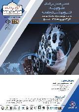 ششمین همایش بین المللی علوم پایه،فنی و مهندسی در جامعه
