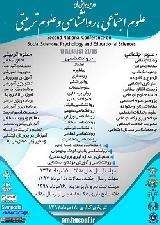 دومین همایش ملی علوم اجتماعی ،روانشناسی وعلوم تربیتی