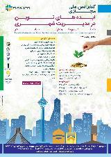 کنفرانس ملی ایده های نوین در مدیریت شهری با رویکرد بر درآمد پایدار