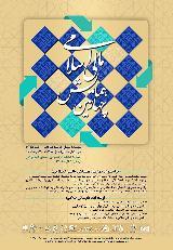 چهارمین همایش مالی اسلامی