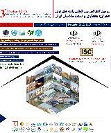 سومین کنفرانس بین المللی یافته های نوین عمران,معماری و صنعت ساختمان ایران