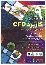 نهمین کنفرانس ملّی کاربرد  CFDدر صنایع شیمیایی و نفت