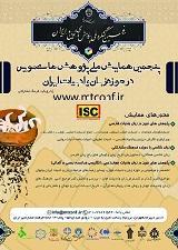 پنجمین همایش ملی پژوهش های نوین در حوزه زبان و ادبیات ایران (با رویکرد فرهنگ مشارکتی)
