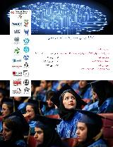 کنفرانس ملی نخبگان علوم پایه و مهندسی