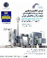 دومین کنگره ملی توسعه زیرساخت های فناور صنعت راه و ساختمان ایران
