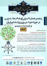 پنجمین همایش ملی پژوهش های نوین در حوزه علوم تربیتی و روانشناسی ایران (با رویکرد فرهنگ مشارکتی)