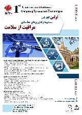 اولین کنفرانس سیستمها و فناوریهای محاسباتی مراقبت از سلامت