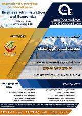 کنفرانس بین المللی نوآوری در مدیریت کسب و کار و اقتصاد