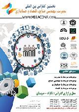 نخستین کنفرانس بین المللی مدیریت،مهندسی صنایع، اقتصاد و حسابداری