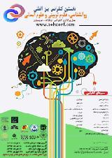 نخستین کنفرانس بین المللی روانشناسی،علوم تربیتی و علوم انسانی