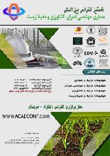 نخستین کنفرانس بین المللی معماری ،مهندسی عمران، کشاورزی و محیط زیست