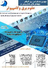 دومین کنفرانس بین المللی پژوهش های کاربردی در علوم برق و کامپیوتر