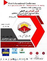 اولین کنفرانس بین المللی رویکرد های نوین در مدیریت کسب و کار و حسابداری  با تاکید بر ارزش آفرینی و اقتصاد مقاومتی
