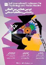 دومین همایش بین المللی روانشناسی و مطالعات اجتماعی