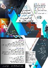 دوازدهمین کنفرانس مدیریت و حسابداری و نهمین کنفرانس کارآفرینی و نوآوری های باز