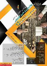 دوازدهمین کنفرانس بین المللی روان شناسی و علوم اجتماعی