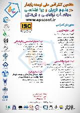 هفتمین کنفرانس ملی توسعه پایدار در علوم تربیتی و روانشناسی، مطالعات اجتماعی و فرهنگی