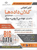 اولین کنفرانس کلان داده ها در استان البرز با اجرای مهندس شروین سوری