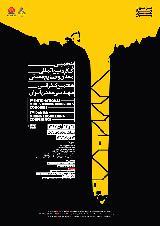 پنجمین کنگره بین المللی معدن و صنایع معدنی ایران و هفتمین کنفرانس مهندسی معدن ایران