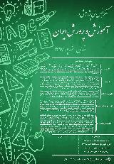 کنفرانس ملی پژوهش در آموزش و پرورش ایران