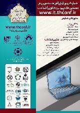 همایش بین المللی افق های نوین در مهندسی کامپیوتر وفناوری اطلاعات
