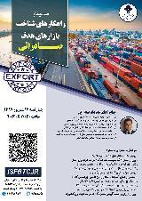 راهکارهای شناخت بازارهای هدف صادراتی