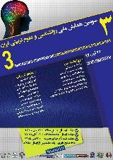 سومین همایش ملی روانشناسی و علوم تربیتی ایران