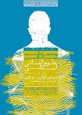 پنجمین کنگره بین المللی علوم انسانی اسلامی
