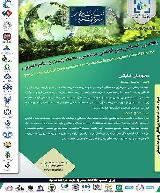 پنجمین کنفرانس بین المللی مهندسی محیط زیست و منابع طبیعی