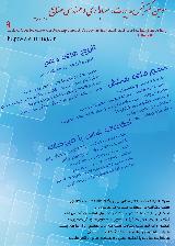 کنفرانس مدیریت،حسابداری ،مهندسی صنایع