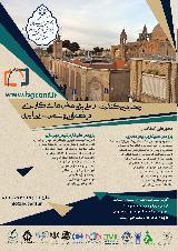 چهارمین کنفرانس ملی پژوهش های کاربردی در معماری و شهرسازی اسلامی ایران