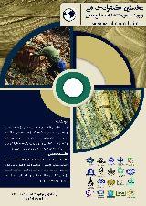 نخستین کنفرانس ملی زمین شناسی و اکتشافات منابع معدنی
