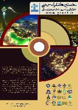 نخستین کنفرانس ملی جغرافیا و برنامه ریزی شهری و روستایی