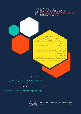 سومین همایش ملی شیمی و مهندسی شیمی