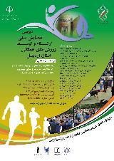 دومین همایش ملی ارتقاء و توسعه ورزشهای همگانی