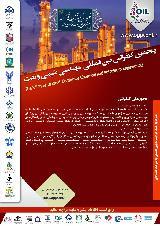 پنجمین کنفرانس بین المللی مهندسی شیمی و نفت