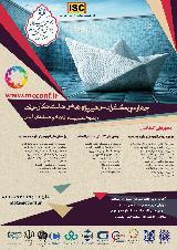 چهارمین کنفرانس ملی پژوهش های کاربردی در علوم مدیریت، اقتصاد و حسابداری ایران