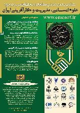 ششمین همایش ملی مطالعات و تحقیقات نوین در حوزه علوم انسانی، مدیریت و کارآفرینی ایران(ISC)