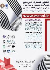 چهارمین کنفرانس بین المللی پژوهش های نوین درحوزه علوم تربیتی و روانشناسی و مطالعات اجتماعی ایران