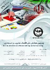 چهارمین همایش ملی اقتصاد، مدیریت و حسابداری
