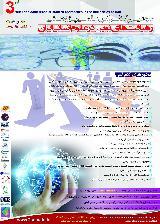 سومین کنفرانس علمی پژوهشی رهیافت های نوین در علوم انسانی ایران