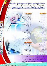 دومین کنفرانس علمی پژوهشی دستاوردهای نوین در مطالعات علوم مدیریت، حسابداری و اقتصاد ایران