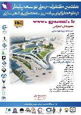 هفتمین کنفرانس ملی توسعه پایدار در علوم جغرافیا و برنامه ریزی,معماری و شهر سازی