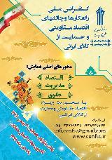 کنفرانس ملی راهکارها و چالشهای اقتصاد مقاومتی و حمایت از کالای ایرانی
