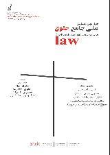 چهارمین همایش ملی جامع حقوق