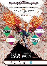 سومین همایش بین المللی شرق شناسی، فردوسی، فرهنگ و ادب پارسی
