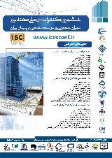ششمین کنفرانس ملی مهندسی عمران معماری و توسعه شهری پایدار